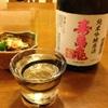 純米吟醸原酒 寿萬亀(千葉県 亀田酒造)