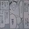 週刊少年ジャンプ(2012年48号)の感想