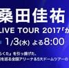 WOWOWで桑田佳祐「がらくた」ツアーの放送決定!