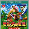 任天堂発売の激レアゲームボーイ プレミアソフトランキング