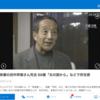 4月3日(土)大好きだった田中邦衛さん死去、88歳の米寿に、三春町の桜