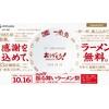 『10月16日はラーメンで決まり!』  〜振る舞いラーメン祭(一風堂)〜
