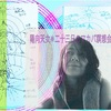 【2019年陽向天女の『二十三日のマカバ瞑想会』@横浜】