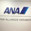 プライオリティパスで羽田空港のANAラウンジが利用可能に