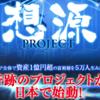 清水聖子こと藤井聖子氏の想源プロジェクトは「アリ」なのか?