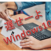 Windows10のサインインが遅い!そんな時はパスワード入力を自動化しよう。