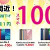 IIJmio⇒MNPで100円スマホ端末&6千円キャッシュバック、初期費用1円
