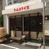 神戸市兵庫区。神戸トルコライス。