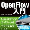 レビュー : 「次世代ネットワーク制御技術 OpenFlow 入門」