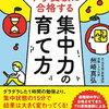 【父読書】「中学受験に合格する集中力の育て方」洲崎真弘