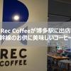 Rec Coffeeが博多駅に出店。新幹線のお供に美味しいコーヒーを。