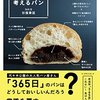 「365日」の考えるパン(本)