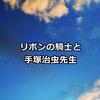 エンタメシリーズ【漫画】「リボンの騎士」手塚治虫先生