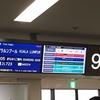 【COVID-19】コロナウイルス編③ JALファーストラウンジの様子と成田空港からクアラルンプールへ