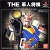 SIMPLEキャラクター2000シリーズVol.1 機動戦士ガンダム THE 軍人将棋