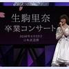 乃木坂46『生駒里奈 卒業コンサート』日本武道館 セットリスト