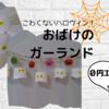 怖くないハロウィン【0円工作】ヨーグルトの空容器で作るガーランド。かわいいおばけたちと一緒にパーティ