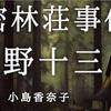 ◆YouTube更新しました♬   237本目 海野十三『密林荘事件』