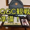 GGC観戦の準備【日記】