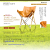 TAKE!チェア Premium Leather ポイントギフト ポイントカード会員サービス - スノーピーク オフィシャルサイト