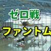 航空自衛隊の広報館『エアーパーク』、格納庫でゼロ戦に会おう!