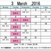 【3月後半定休日&スタイリストの休み】