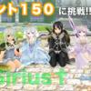 トーラム 700万ダウンロード記念イベント 150プレイ動画