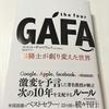 「the four GAFA 四騎士が創り変えた世界」  スコット・ギャロウェイ