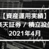 【資産運用実績】楽天証券 / 積立投信 2021年4月