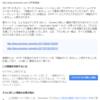 Chrome のセキュリティ警告〰に表示しますというメールの対処方法