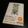 『営業』/冨田和成・:書評