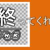 NHKとの長年の確執。NHK職員は己の存在を恥ずる事は無いのか?