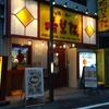 【今週のラーメン1823】 希望軒 新宿三丁目店 (東京・新宿三丁目) 希望軒ブラック・味玉入り