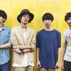 「天才だ...」日本のバンド LUCKY TAPES のレイディ・ブルース(海外の反応)