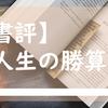 【書評】「人生の勝算」