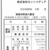 株式会社セントメディア 第22期決算公告