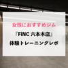【六本木|FiNC(フィンク)】女性におすすめダイエットジム体験レポ!【ムキムキになりたくない】