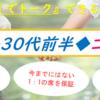 ○9/28(土)30代前半コン 30〜35歳限定