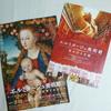 映画「エルミタージュ美術館 美を守る宮殿」を見て「大エルミタージュ美術館展」を見る