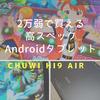 【購入レビュー】Chuwi Hi9 Air をReview!3Dゲームアプリが快適に動く数少ないオススメAndroidタブレット antutuスコア検証【中華アンドロイド】