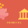 【Money】子供の銀行を楽天銀行にした理由