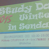 POStudy Day 2015 Winter in Sendaiに行ってきた