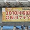 【マラソン】川崎国際多摩川マラソン・ハーフ、1時間23分30秒で完走