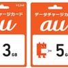 au、「データチャージカード」の取り扱い店舗が大幅拡大! スマホのデータ容量の追加購入がますます便利に
