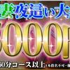 新人イベント開催中! 最大¥5000割引のお得なキャンペーン実施中!