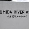 【すみだリバーウォーク】東武スカツリーライン駅から浅草駅までを散歩