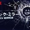 Netflixオリジナル海外ドラマ、ブラック・ミラーが胸糞面白いのでオススメ!(シーズン4追記あり)