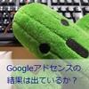 Googleアドセンスの結果は出ているか?