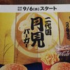 日本マクドナルドCMO足立光さん講演「マクドナルドV字回復を支えたデジタルマーケティング戦略と実行」で5つのポイントを教わった