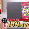 【レビュー】本当に安い?東芝冷蔵庫ベジータのジャパネットチャレンジデー価格をネット最安値と比較評価!